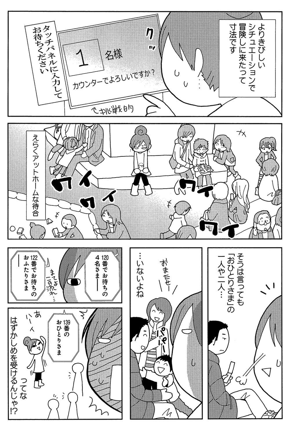 yeah! おひとりさま 第2話「ひとり回転寿司」ohitori2-3.jpg