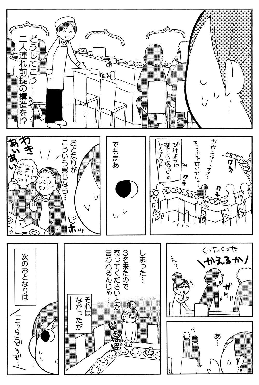 yeah! おひとりさま 第2話「ひとり回転寿司」ohitori2-5.jpg