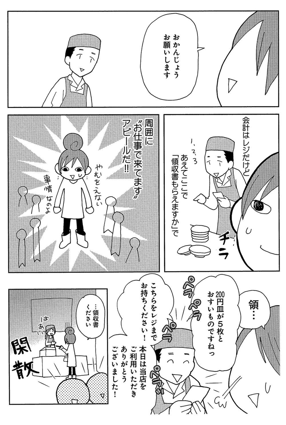 yeah! おひとりさま 第2話「ひとり回転寿司」ohitori2-13.jpg
