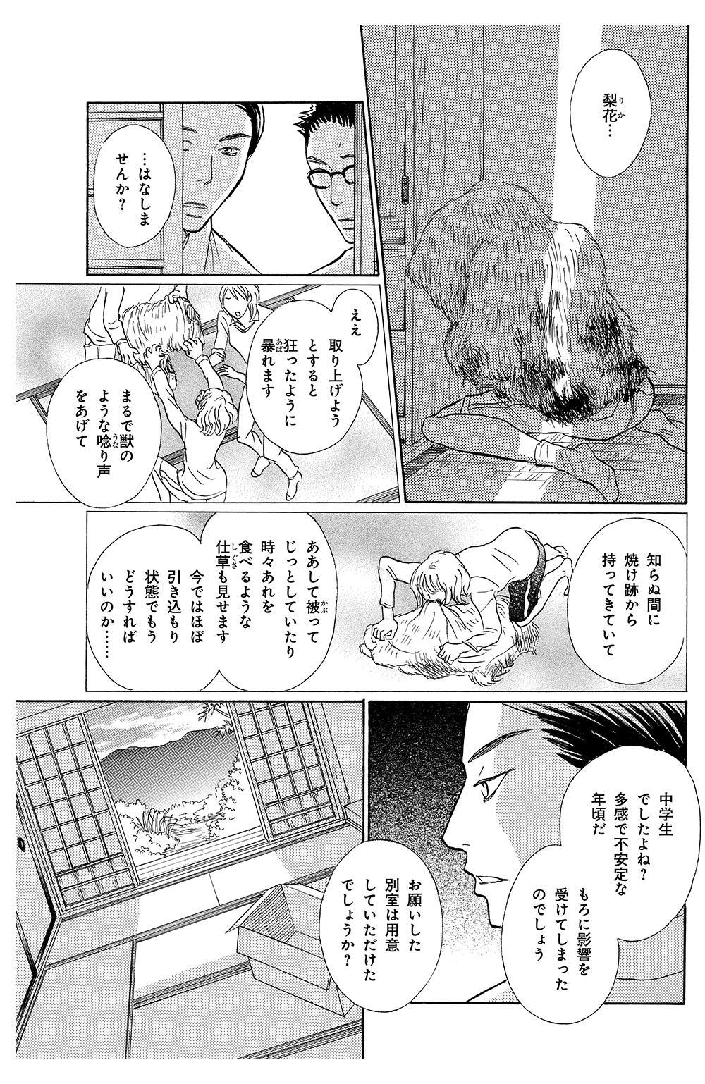 伊集院月丸の残念な霊能稼業 第1話「獣の皮」①iju1-1-10.jpg