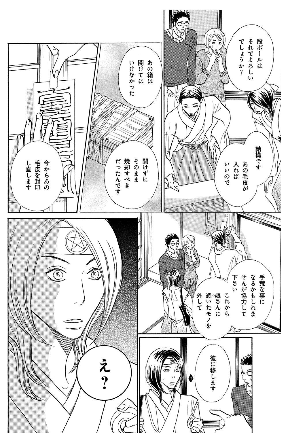 伊集院月丸の残念な霊能稼業 第1話「獣の皮」①iju1-1-11.jpg