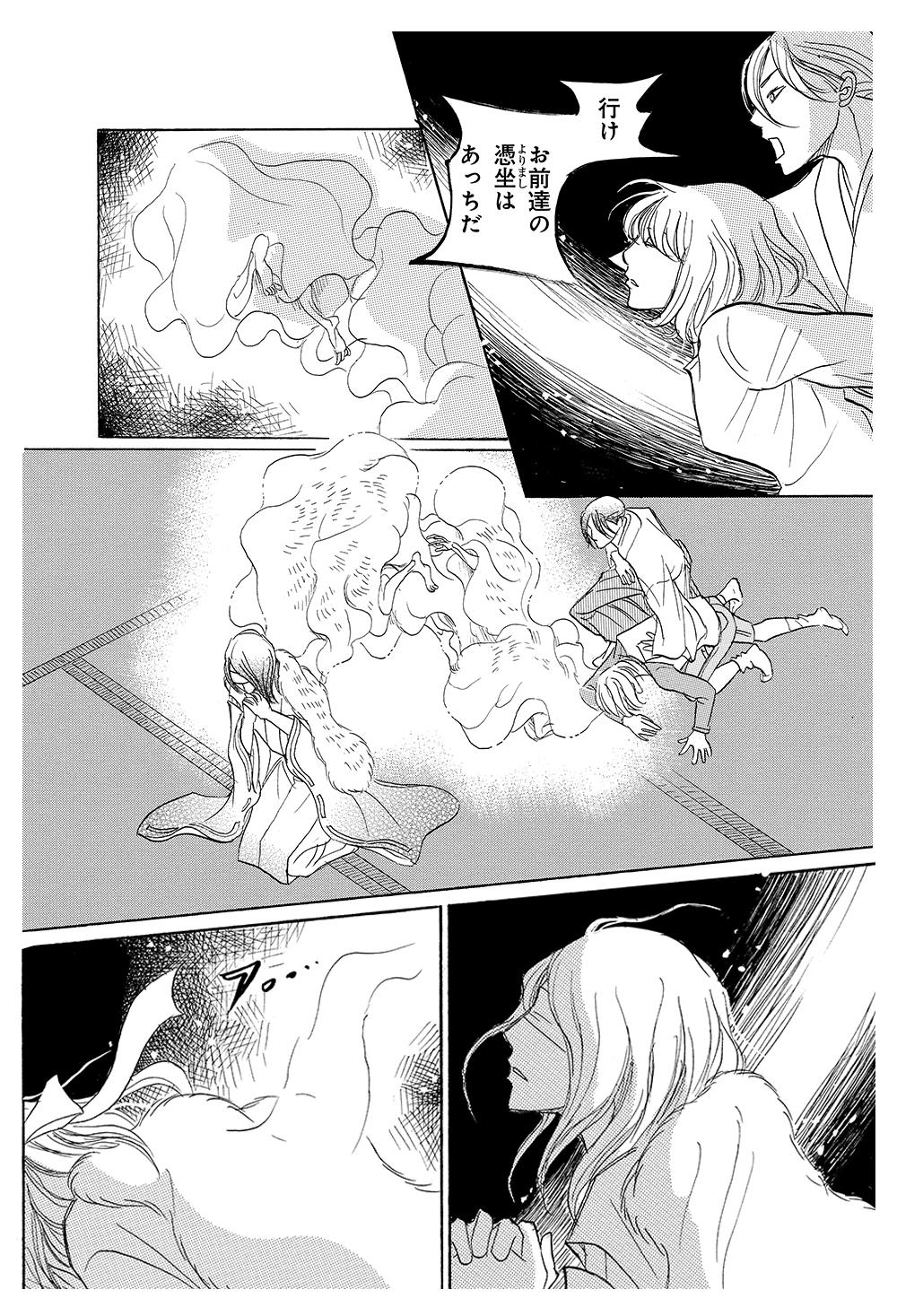 伊集院月丸の残念な霊能稼業 第1話「獣の皮」①iju1-1-13.jpg