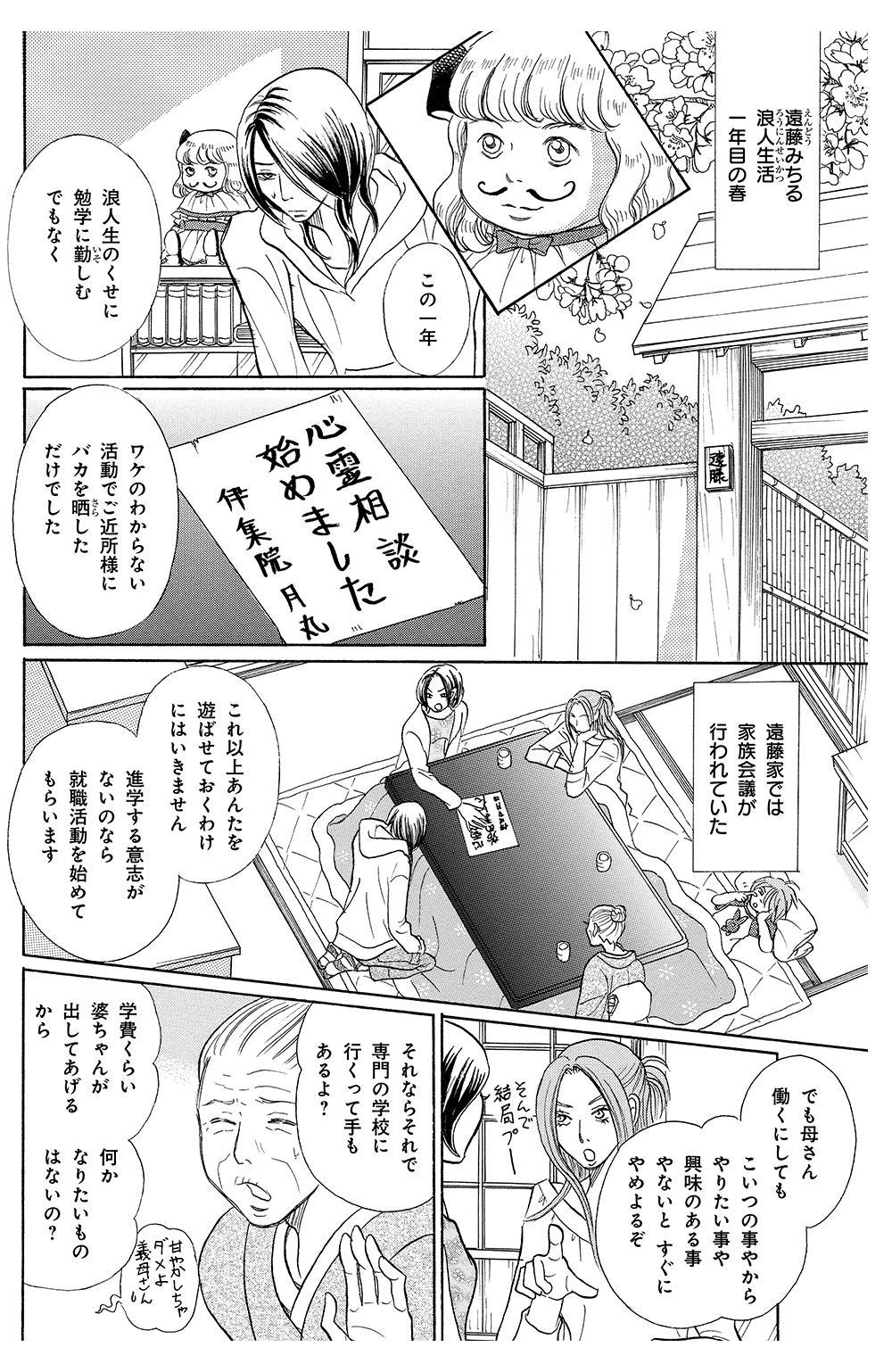 伊集院月丸の残念な霊能稼業 第1話「獣の皮」①iju1-1-2.jpg