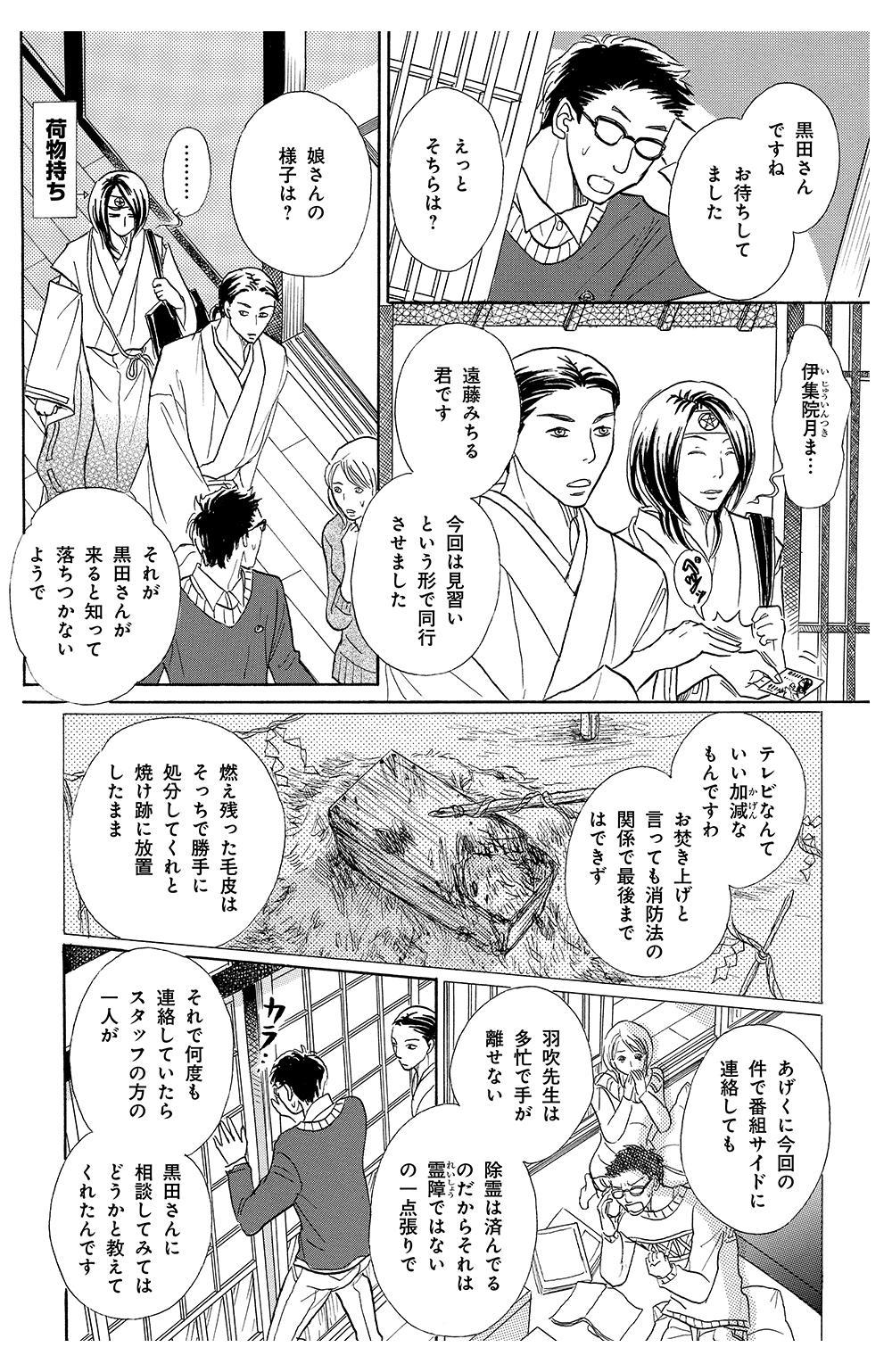 伊集院月丸の残念な霊能稼業 第1話「獣の皮」①iju1-1-9.jpg