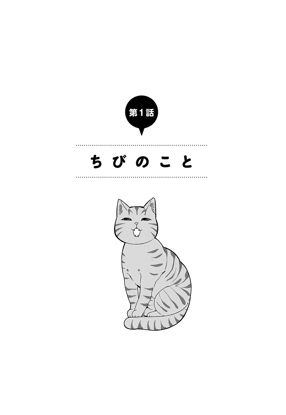 ペットの声が聞こえたら 第1話「ちびのこと」①pet1-3.jpg