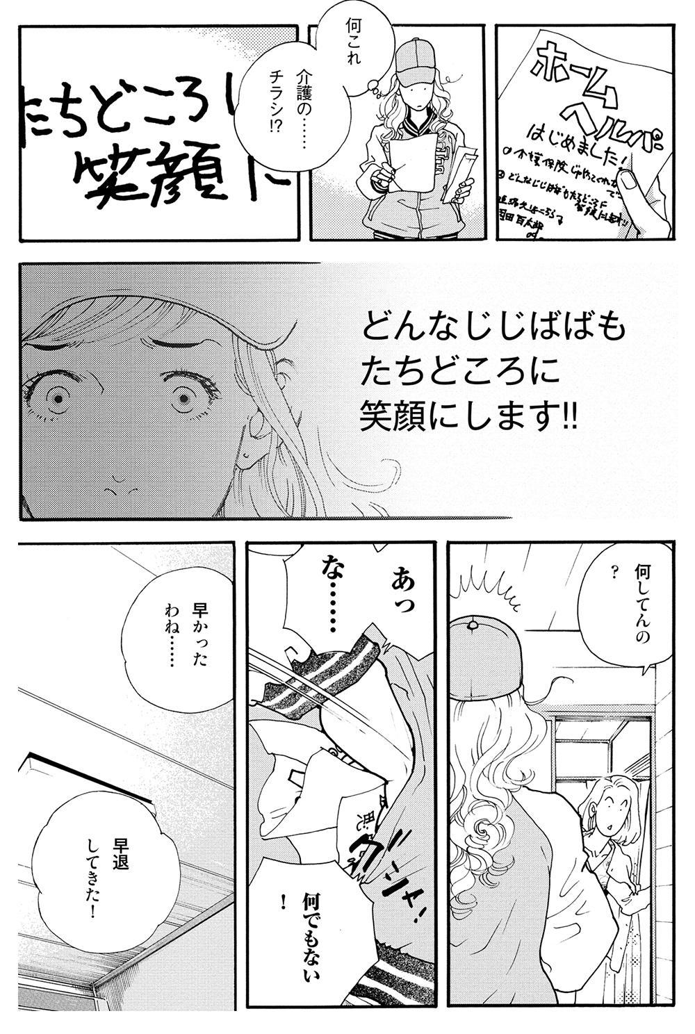 ヘルプマン!! 第1話「フリー介護士現る!」help1-8.jpg