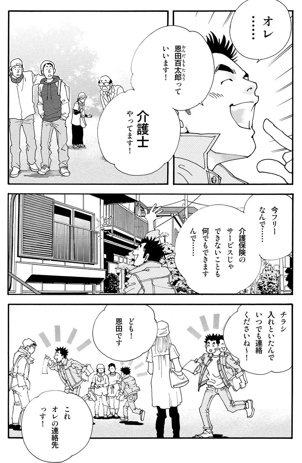ヘルプマン!! 第1話「フリー介護士現る!」help1-6.jpg