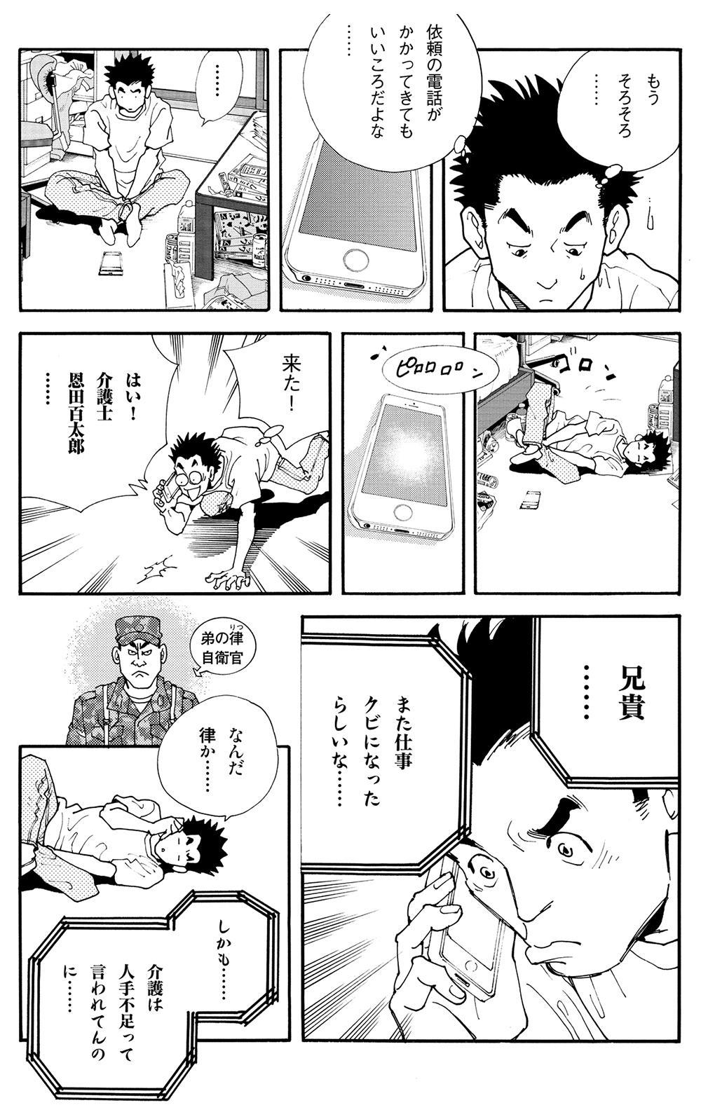 ヘルプマン!! 第1話「フリー介護士現る!」help1-14.jpg
