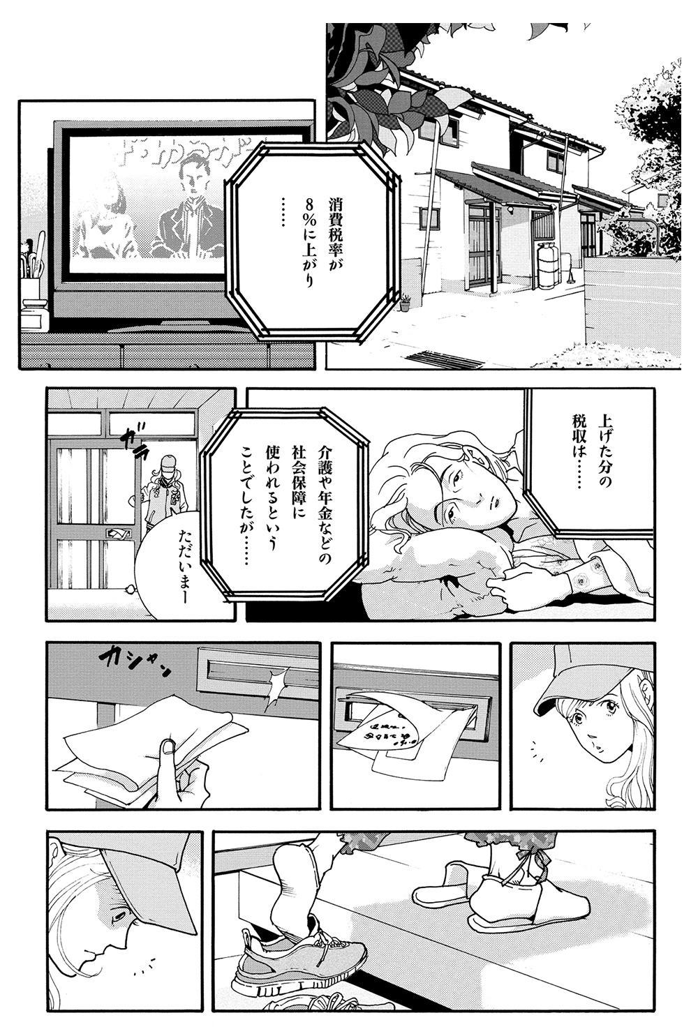 ヘルプマン!! 第1話「フリー介護士現る!」help1-9.jpg