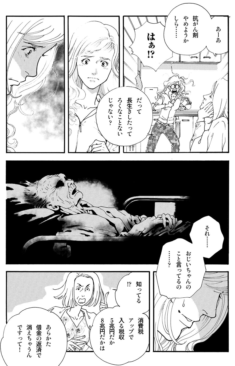 ヘルプマン!! 第1話「フリー介護士現る!」help1-11.jpg
