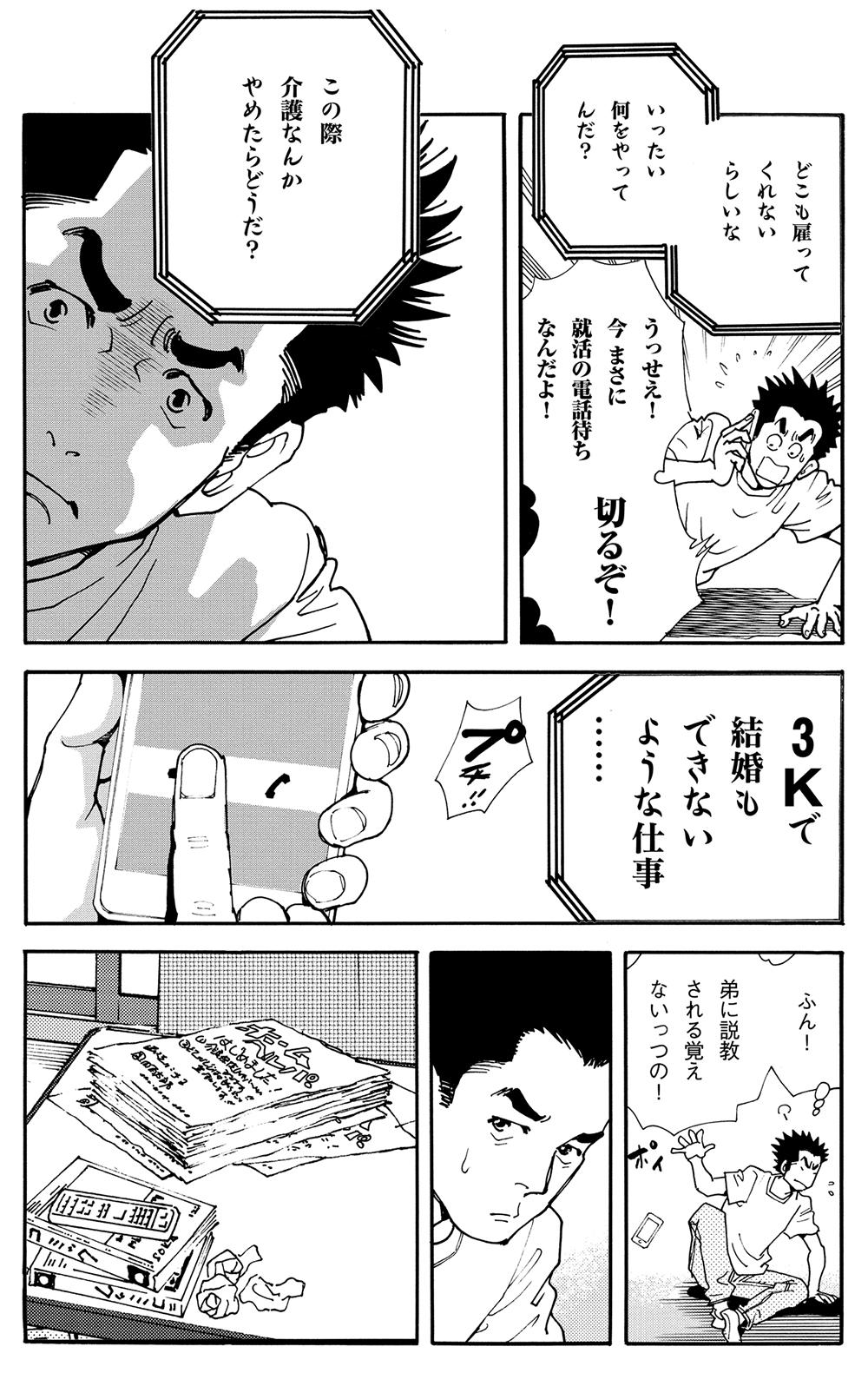ヘルプマン!! 第1話「フリー介護士現る!」help1-15.jpg