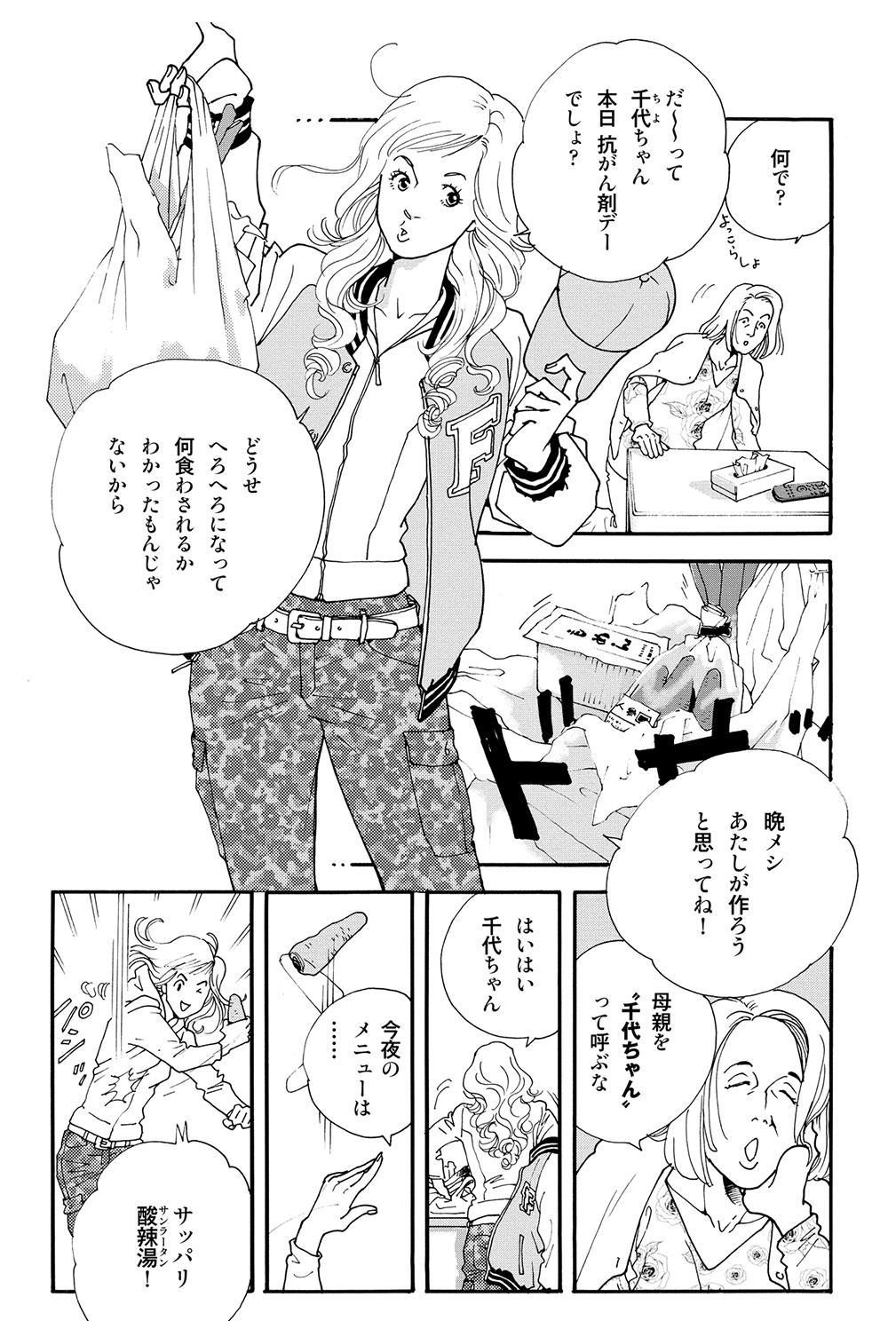 ヘルプマン!! 第1話「フリー介護士現る!」help1-10.jpg