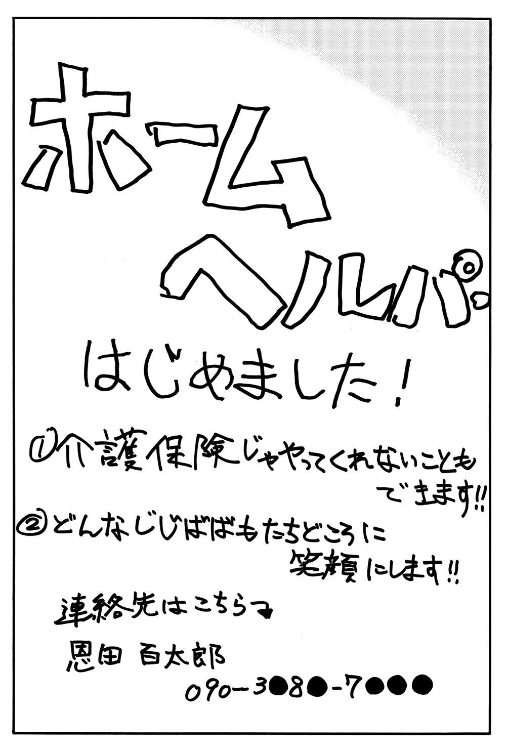 ヘルプマン!! 第1話「フリー介護士現る!」help1-7.jpg