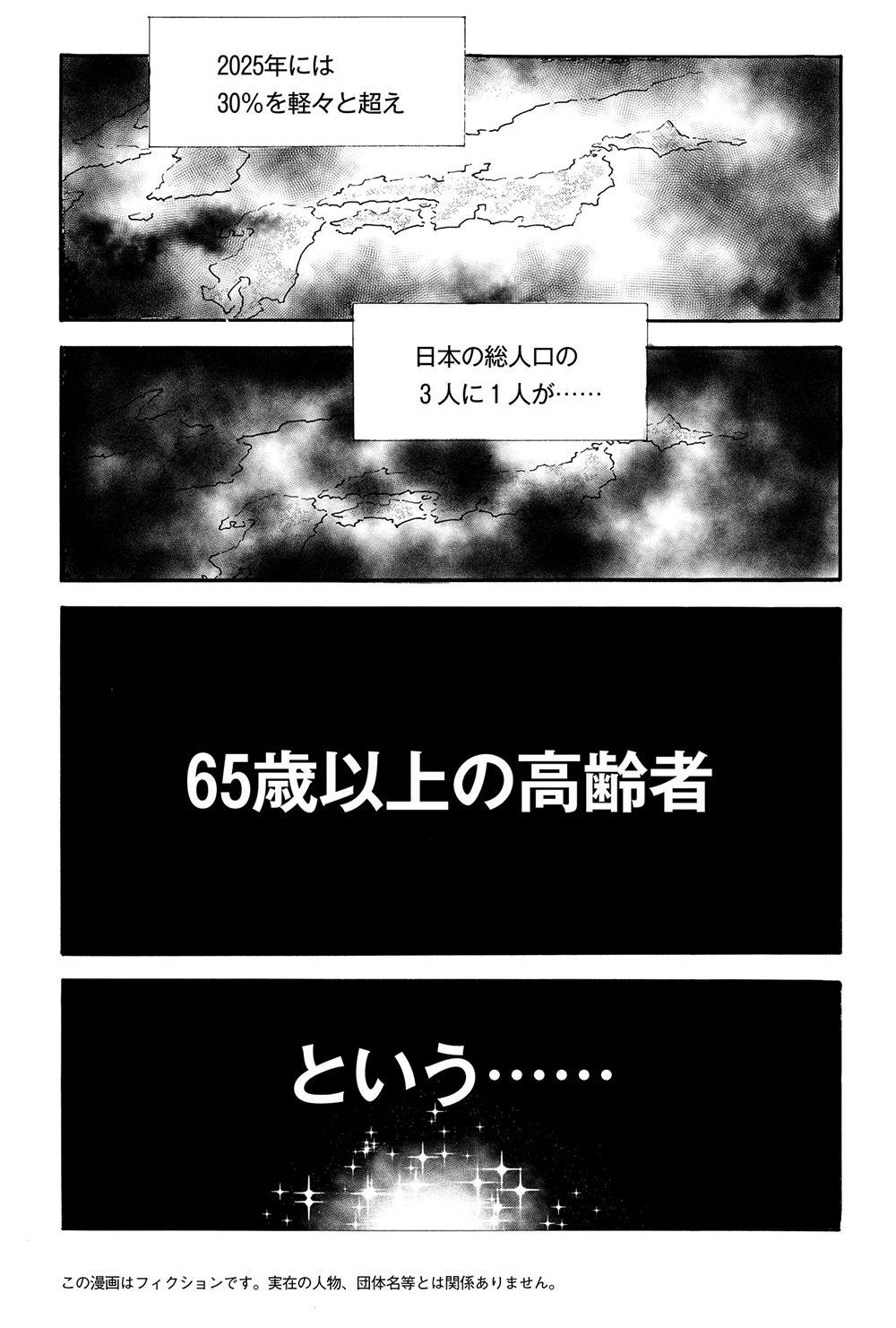 ヘルプマン!! 第1話「フリー介護士現る!」help1-2.jpg