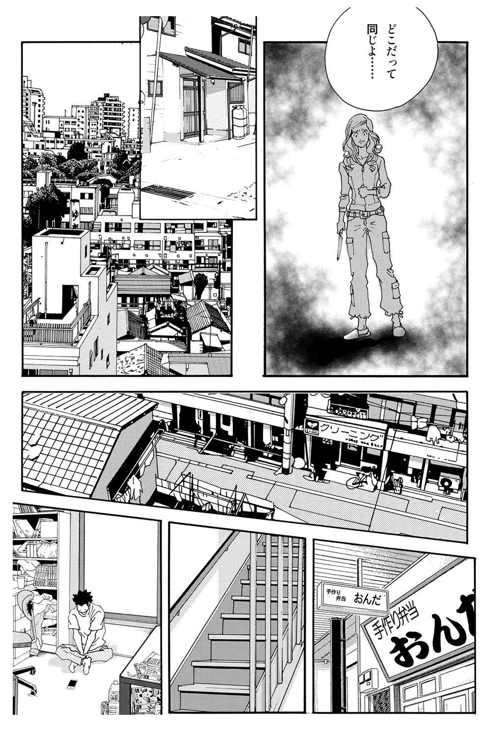 ヘルプマン!! 第1話「フリー介護士現る!」help1-13.jpg