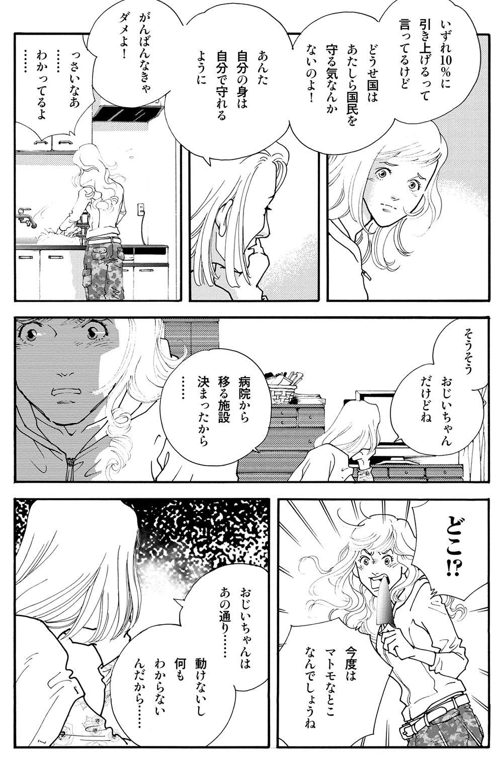 ヘルプマン!! 第1話「フリー介護士現る!」help1-12.jpg