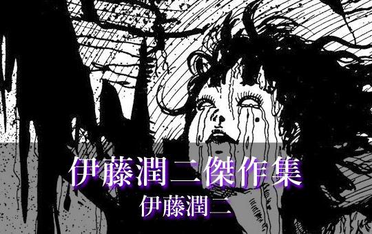 第1話「富江」③