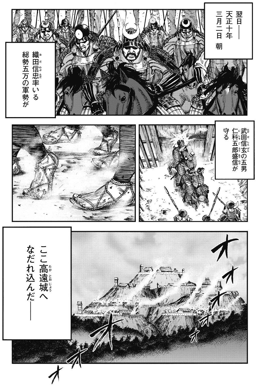 真田太平記 第1話「高遠落城」②sanada5-1.jpg