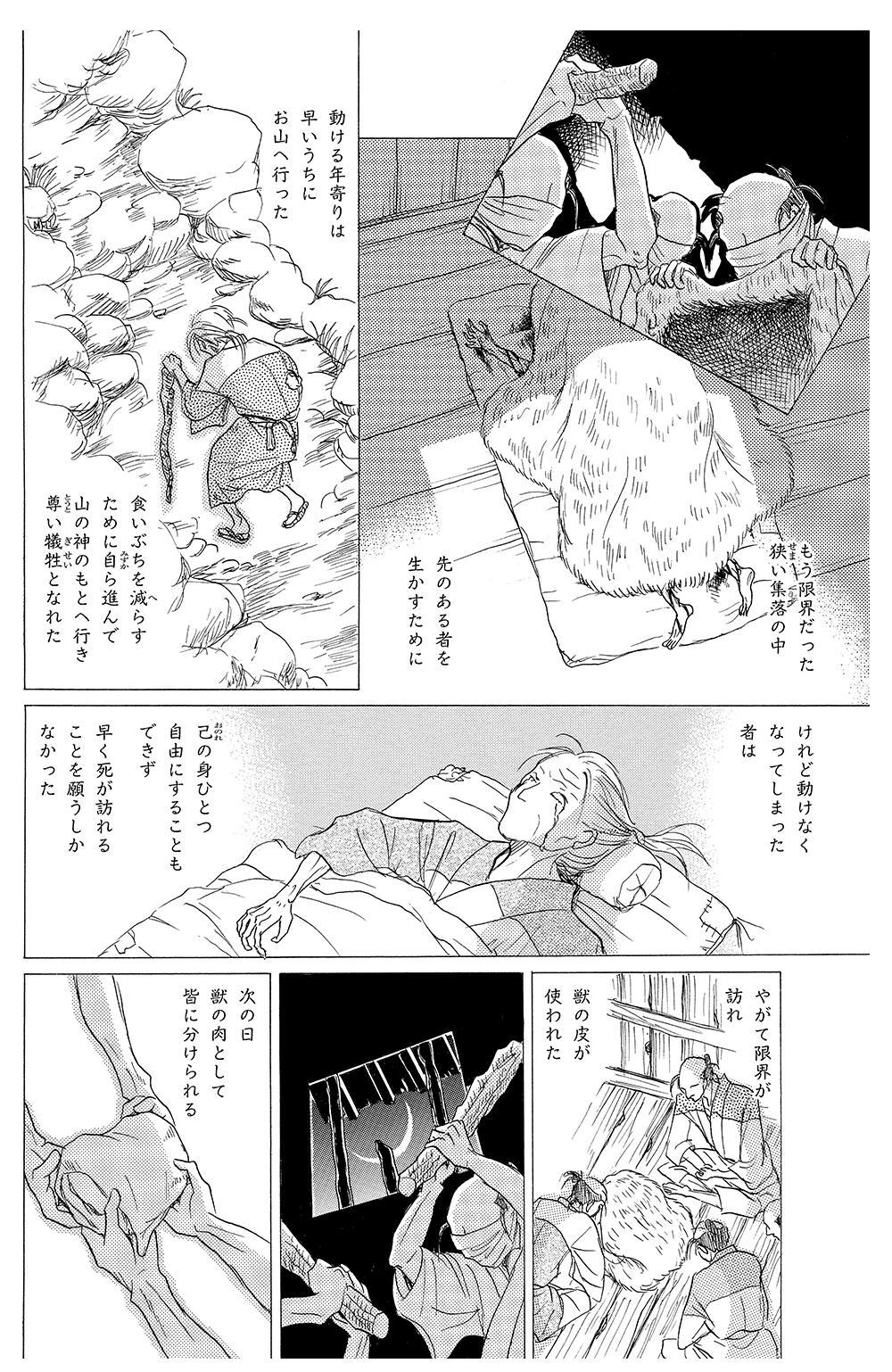 伊集院月丸の残念な霊能稼業 第1話「獣の皮」②ijuin-2-01.jpg
