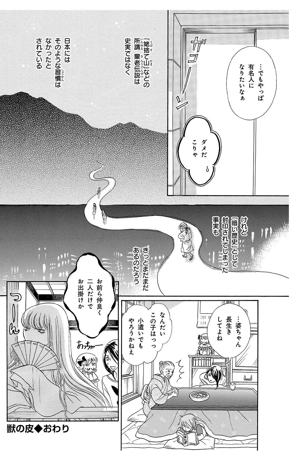 伊集院月丸の残念な霊能稼業 第1話「獣の皮」②ijuin-2-17.jpg