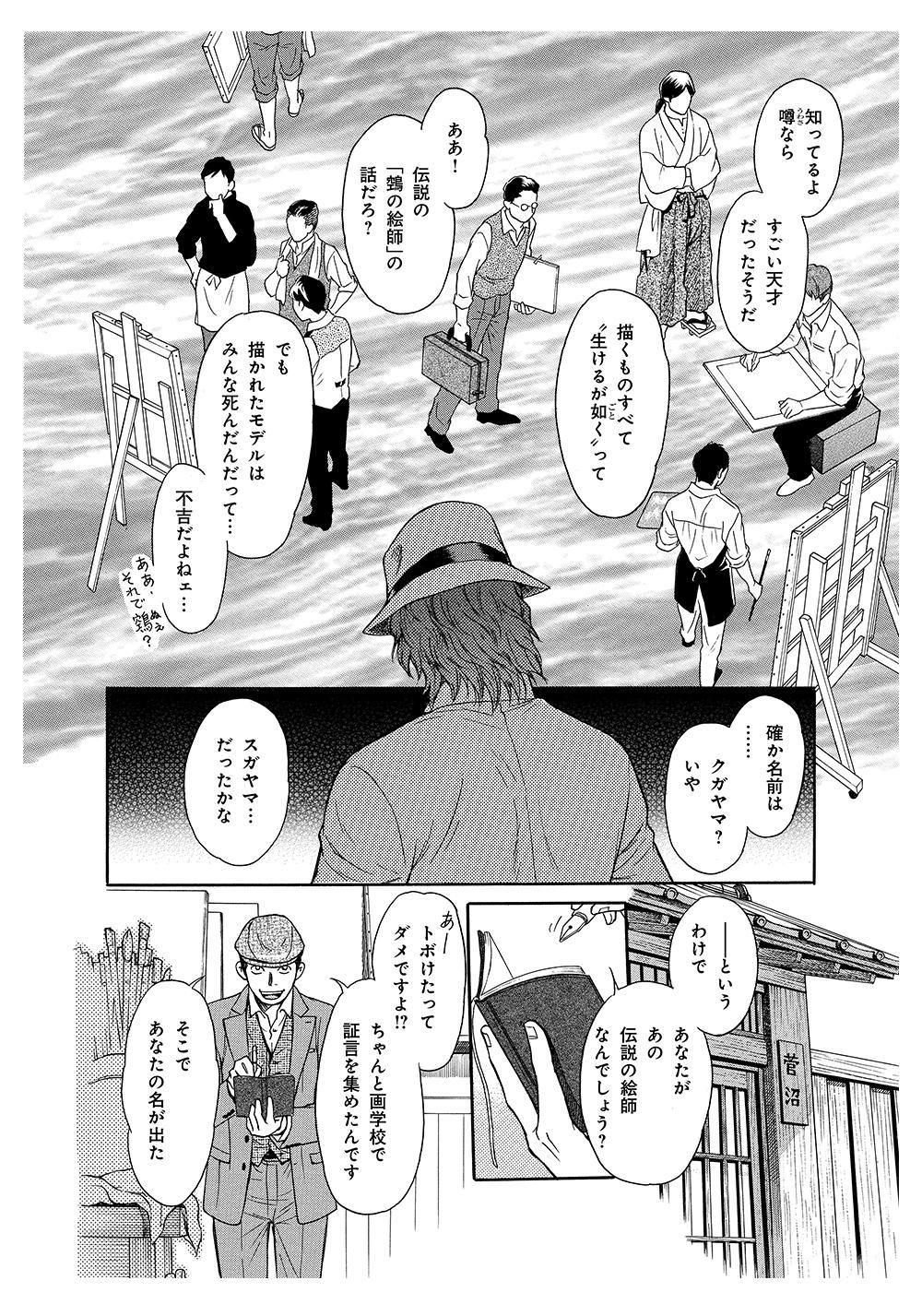 鵼の絵師 第1話「鵼の絵師」①nue-1-02.jpg