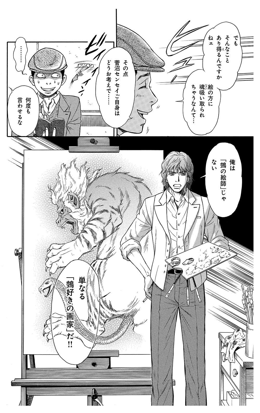 鵼の絵師 第1話「鵼の絵師」①nue-1-04.jpg