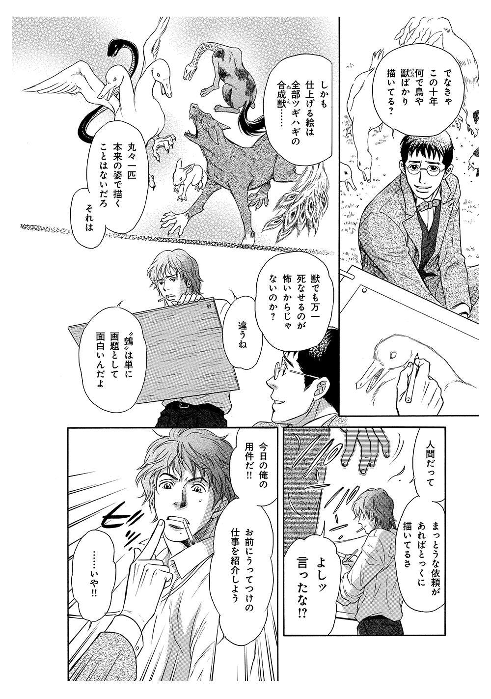 鵼の絵師 第1話「鵼の絵師」①nue-1-06.jpg