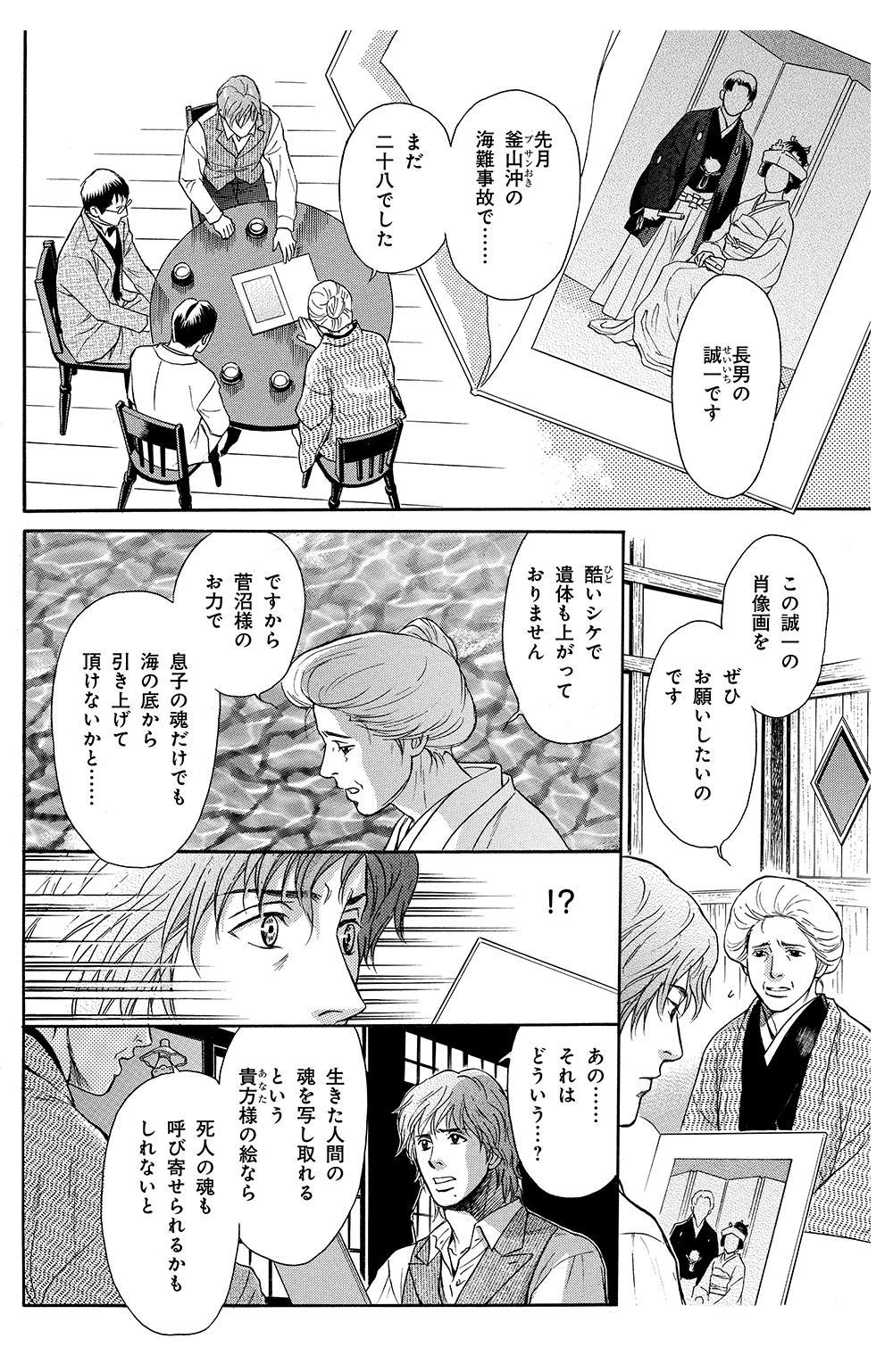 鵼の絵師 第1話「鵼の絵師」①nue-1-08.jpg