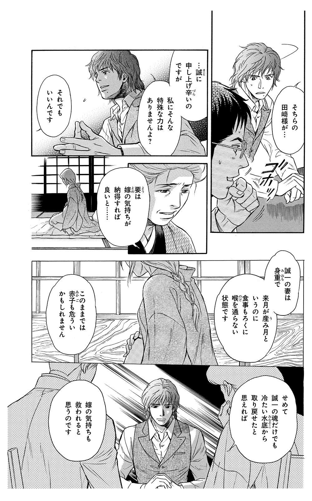 鵼の絵師 第1話「鵼の絵師」①nue-1-09.jpg