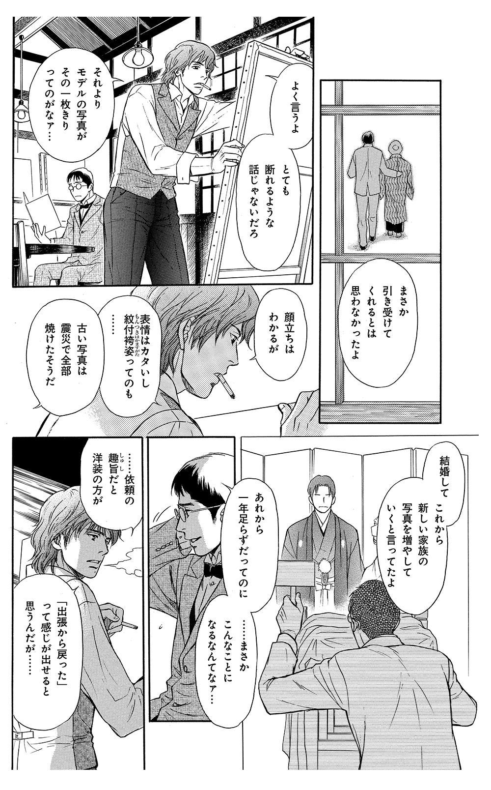 鵼の絵師 第1話「鵼の絵師」①nue-1-10.jpg