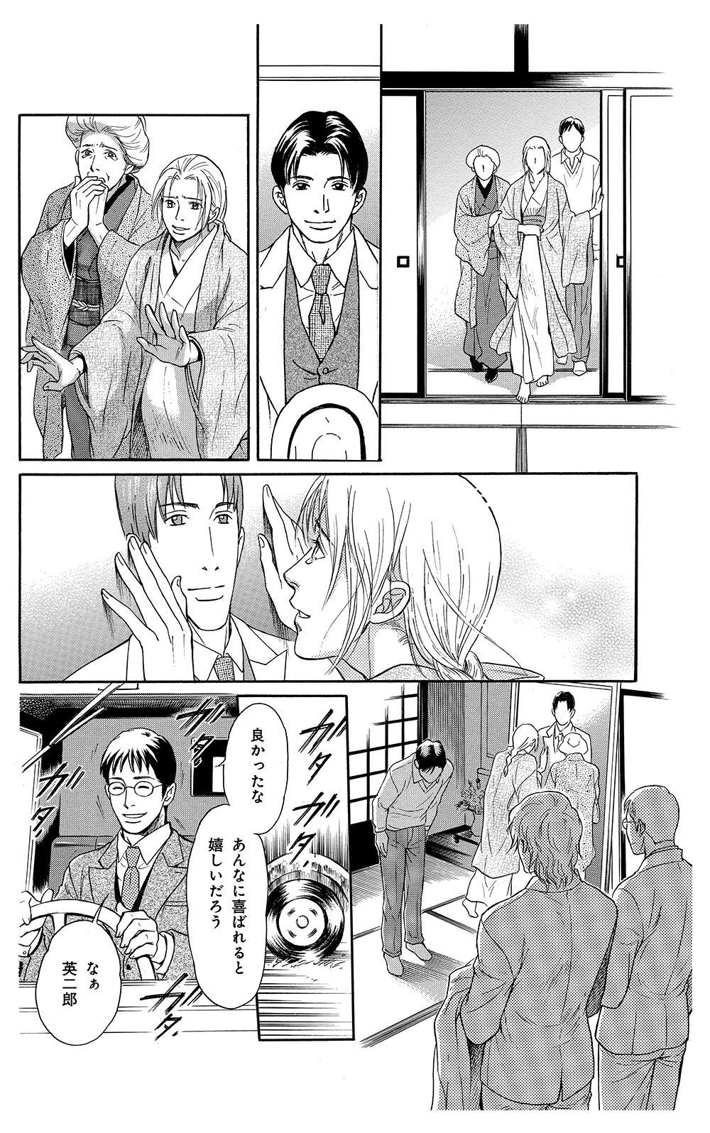鵼の絵師 第1話「鵼の絵師」①nue-1-14.jpg