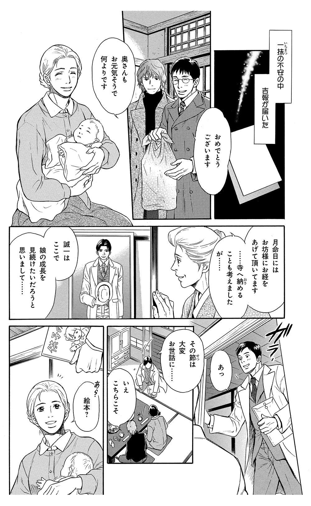 鵼の絵師 第1話「鵼の絵師」②nue-1-16.jpg