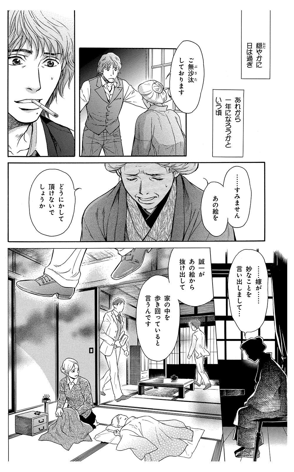 鵼の絵師 第1話「鵼の絵師」②nue-1-18.jpg
