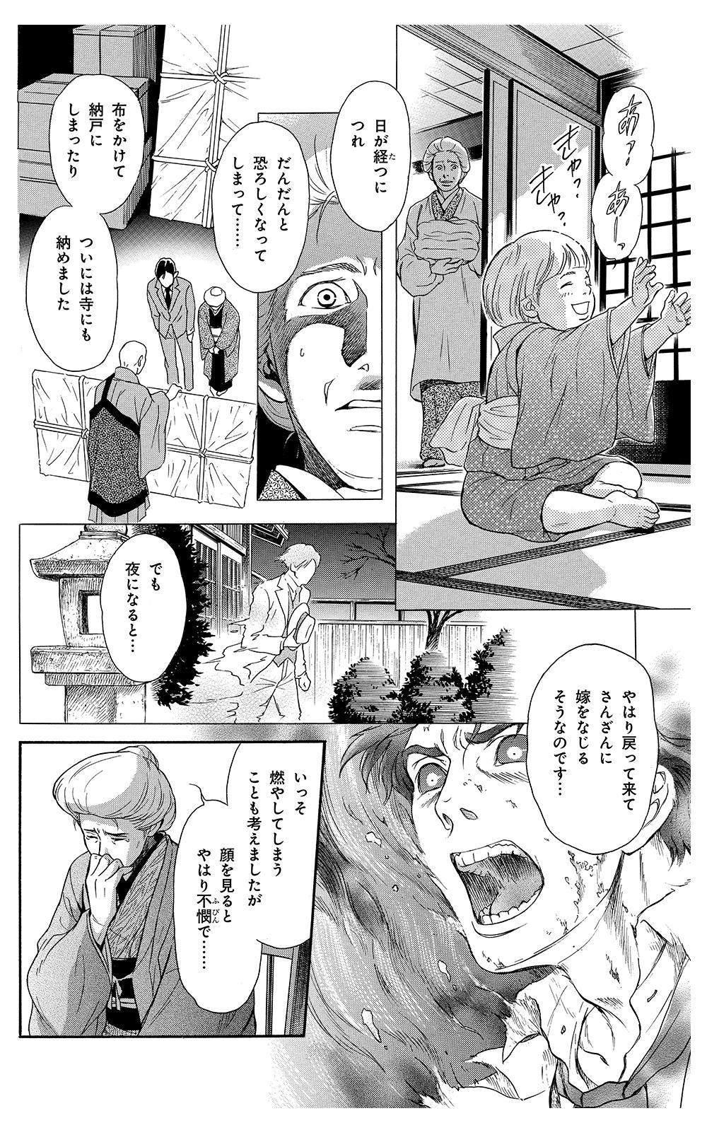 鵼の絵師 第1話「鵼の絵師」②nue-1-20.jpg