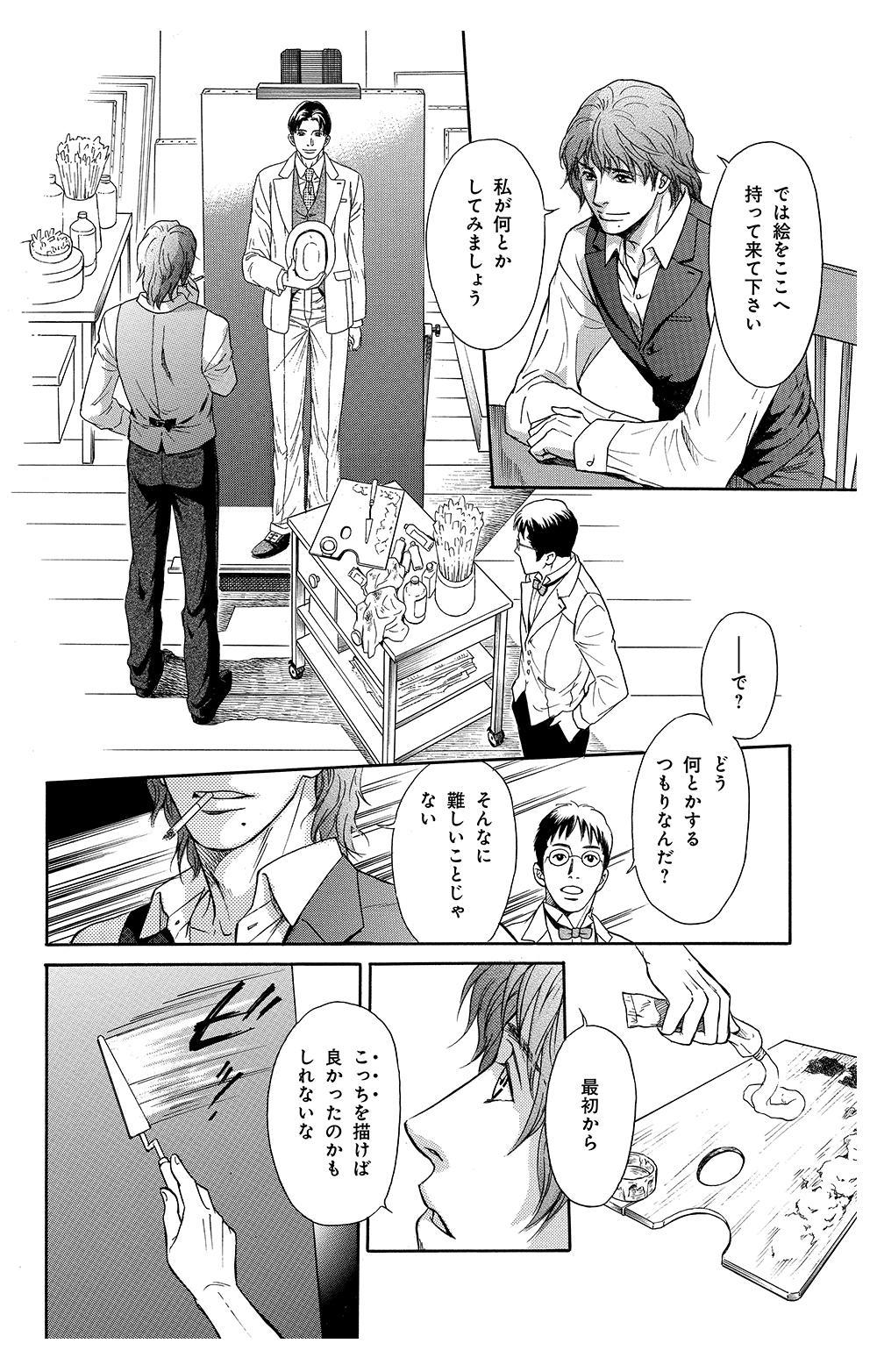 鵼の絵師 第1話「鵼の絵師」②nue-1-22.jpg