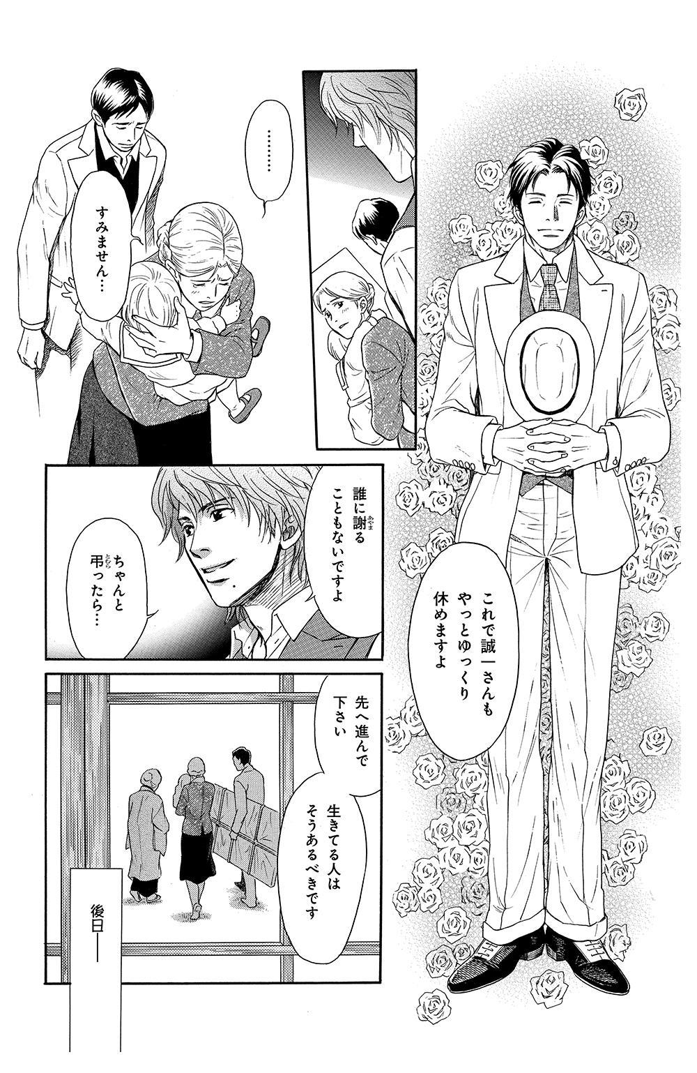 鵼の絵師 第1話「鵼の絵師」②nue-1-24.jpg