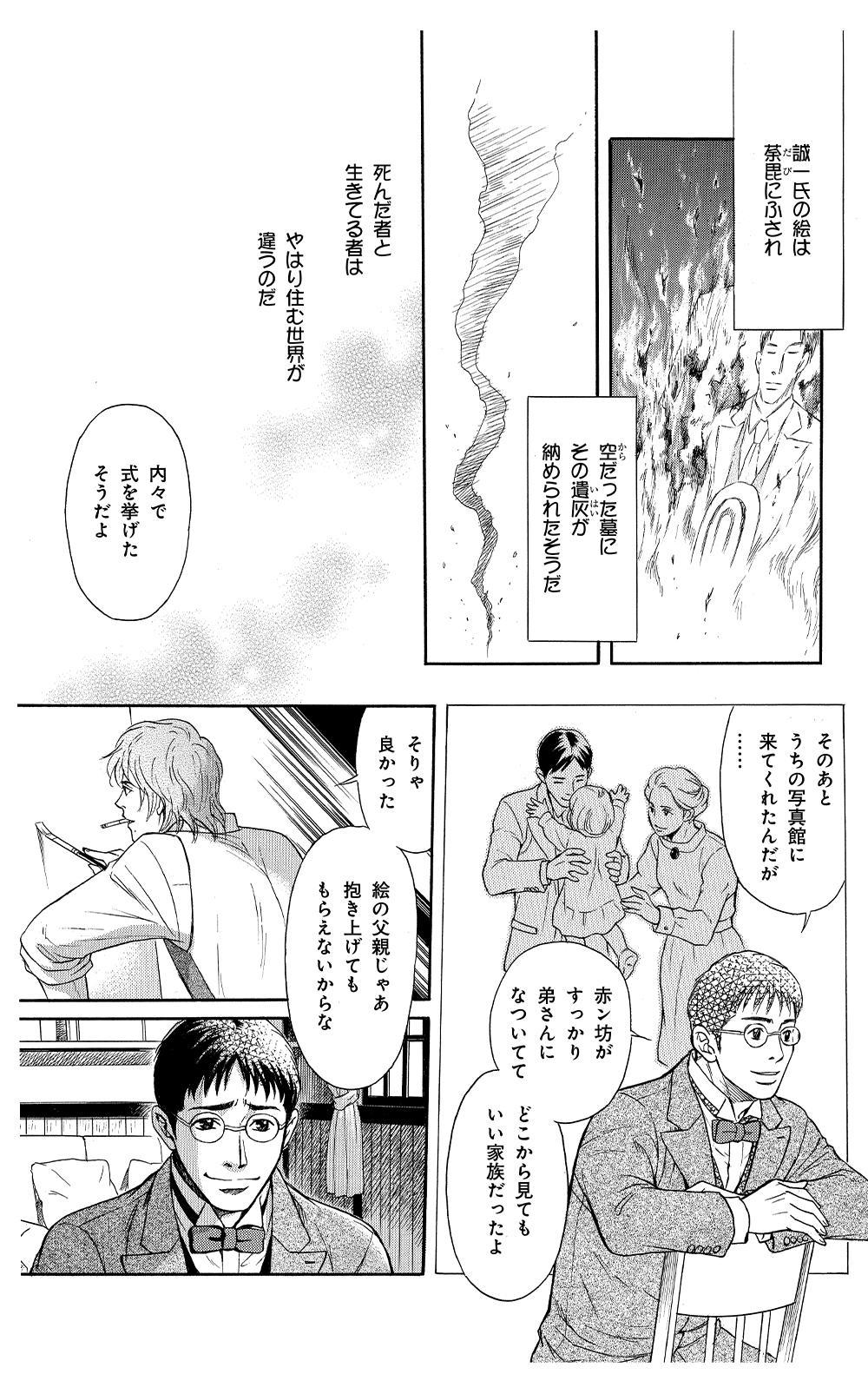 鵼の絵師 第1話「鵼の絵師」②nue-1-25.jpg
