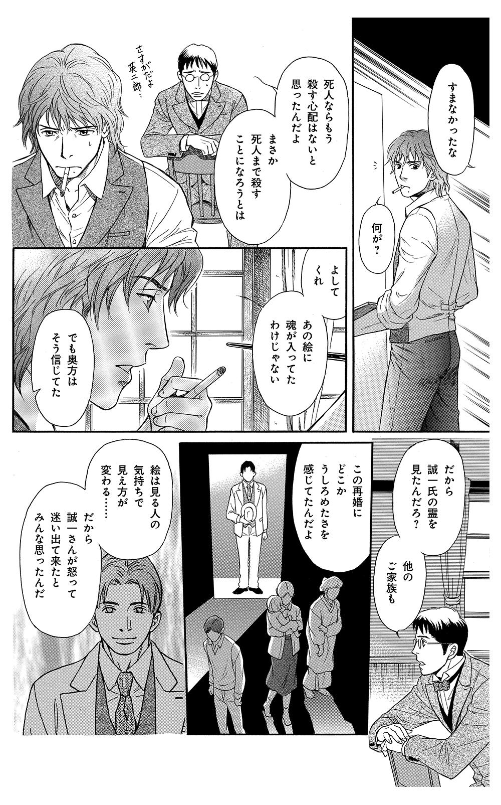 鵼の絵師 第1話「鵼の絵師」②nue-1-26.jpg