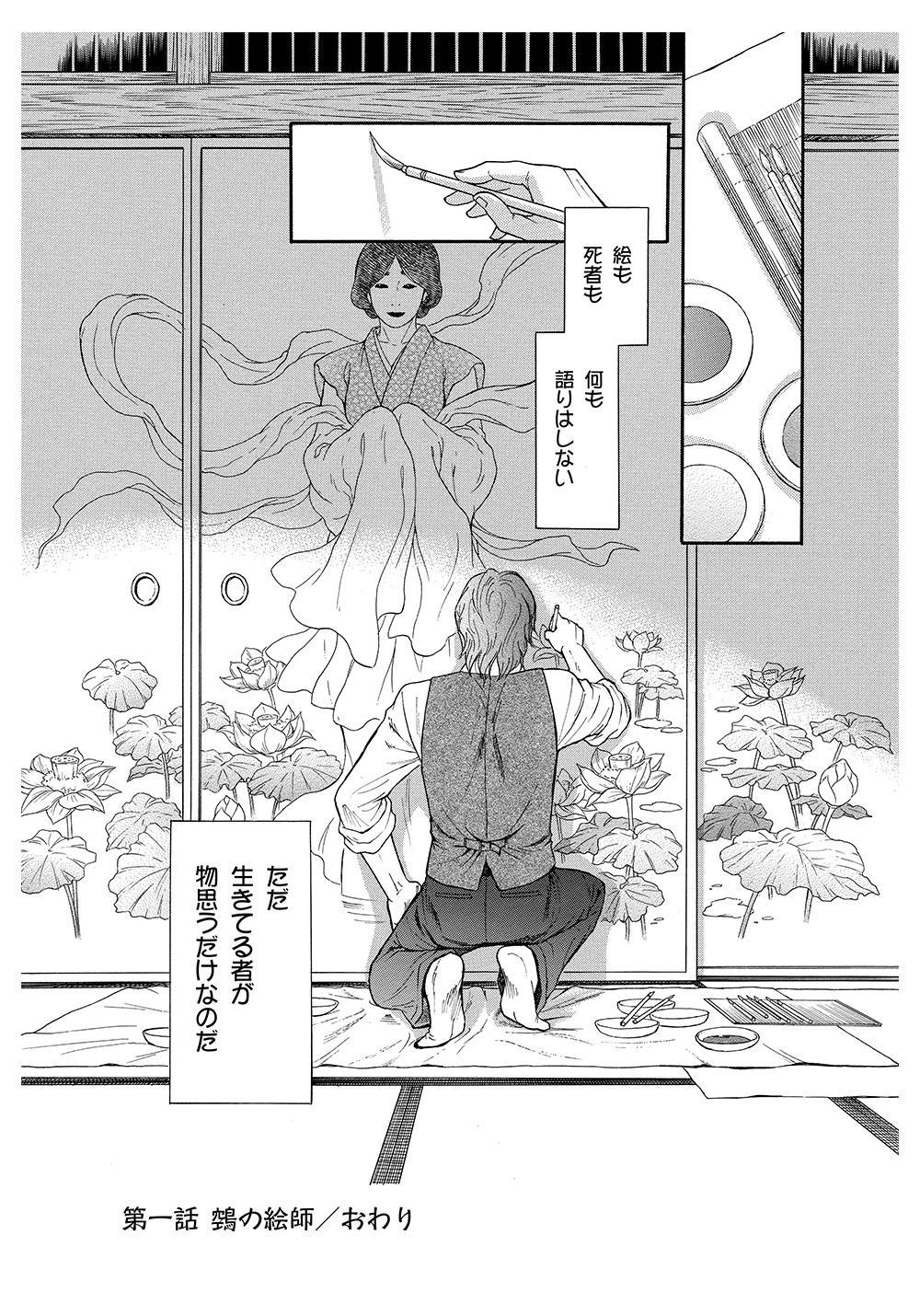 鵼の絵師 第1話「鵼の絵師」②nue-1-28.jpg