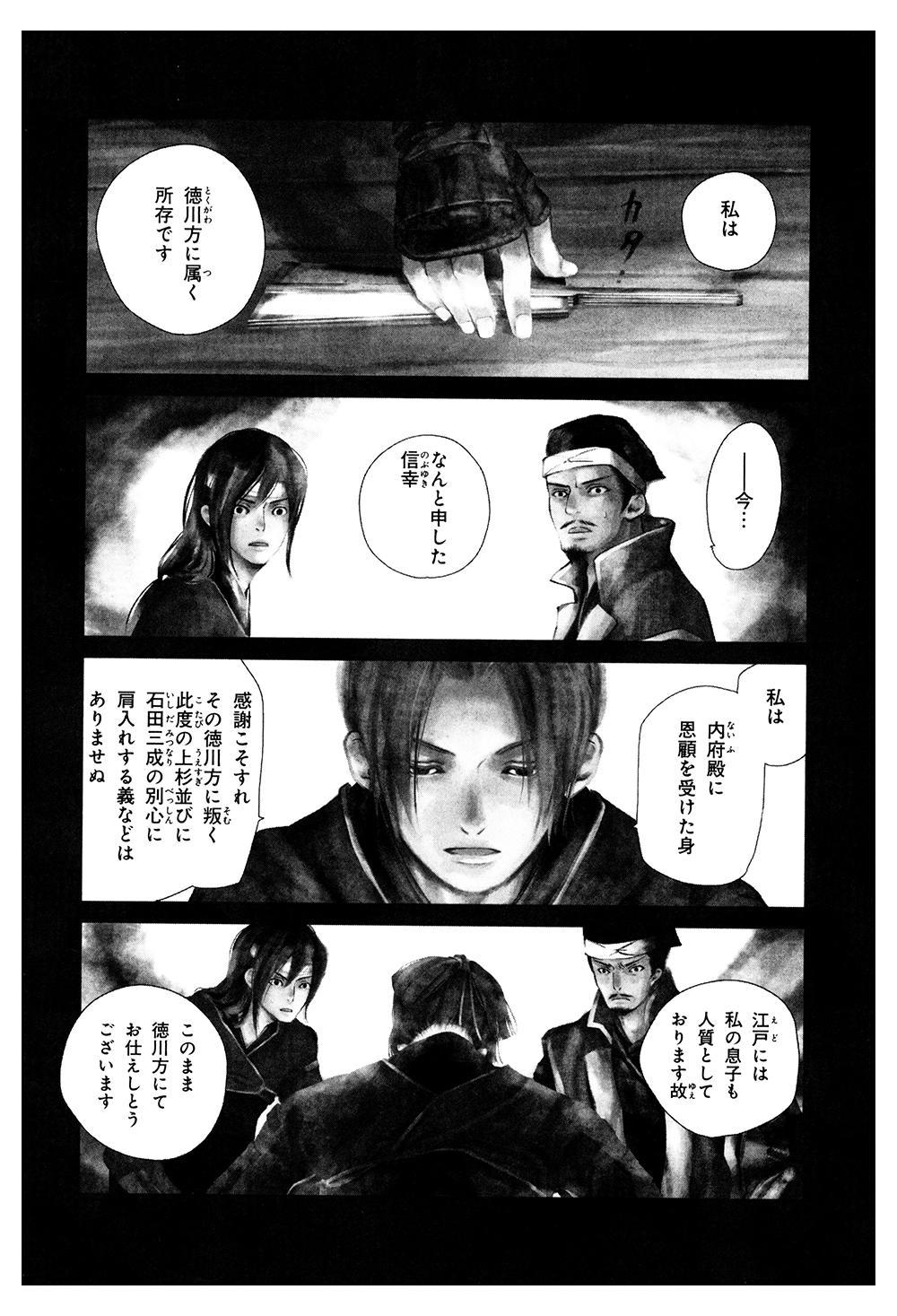 朱黒の仁 第1話①syukoku-1-01.jpg