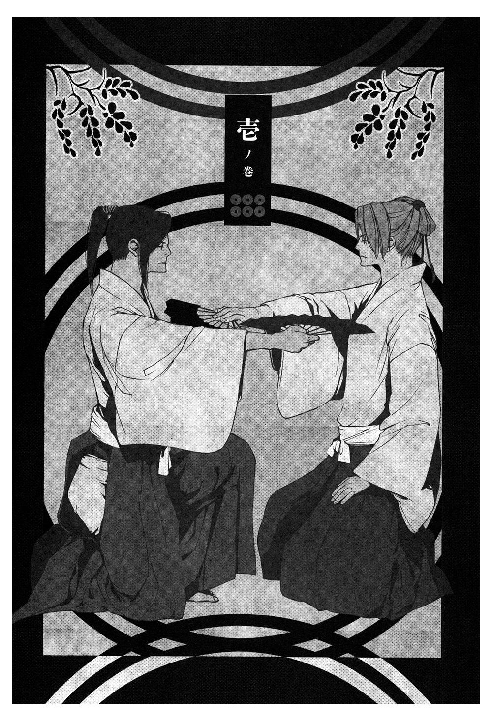 朱黒の仁 第1話①syukoku-1-03.jpg
