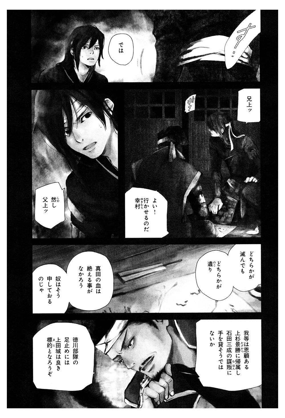 朱黒の仁 第1話①syukoku-1-04.jpg