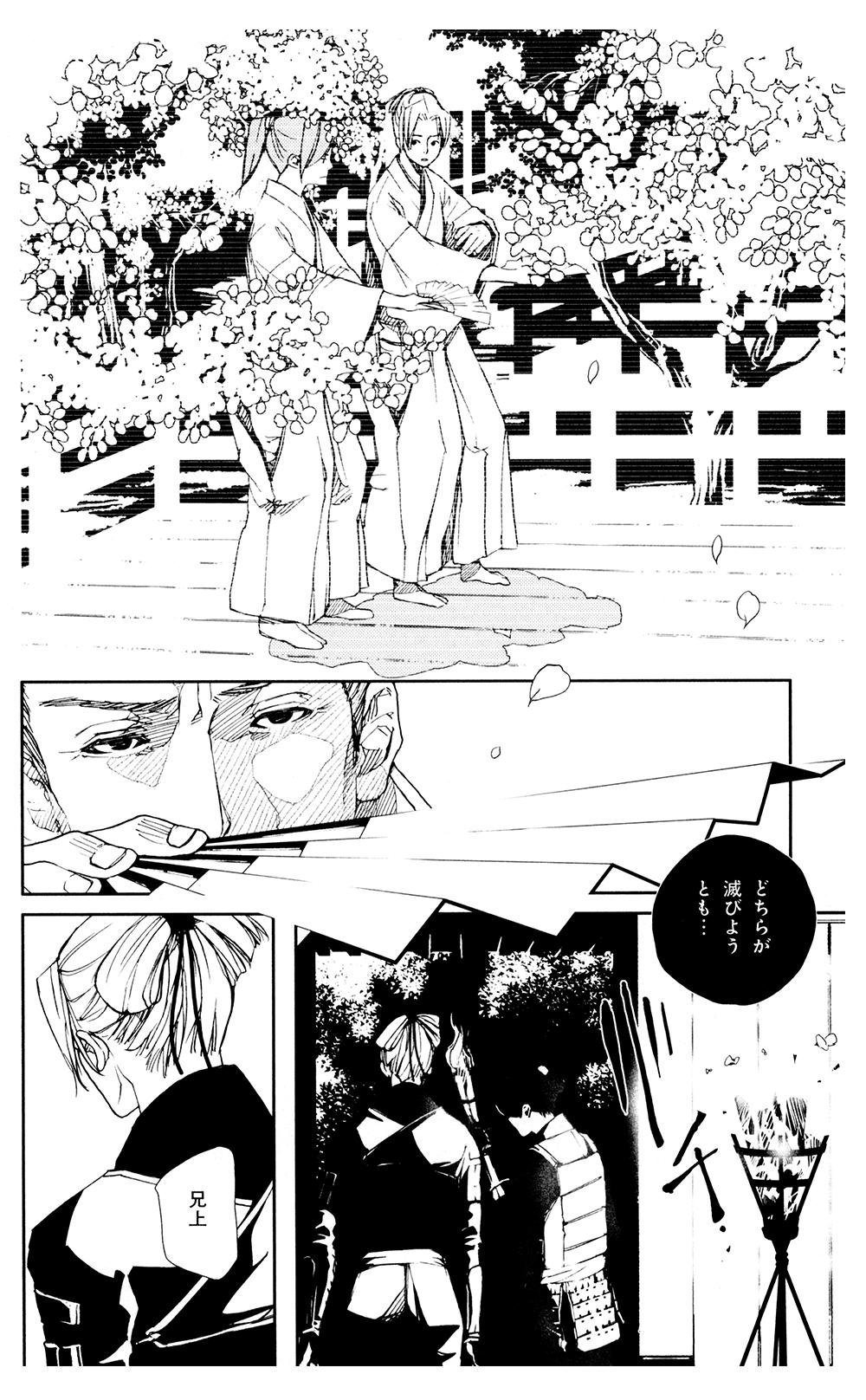 朱黒の仁 第1話①syukoku-1-06.jpg