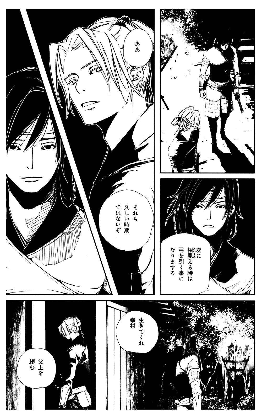 朱黒の仁 第1話①syukoku-1-07.jpg