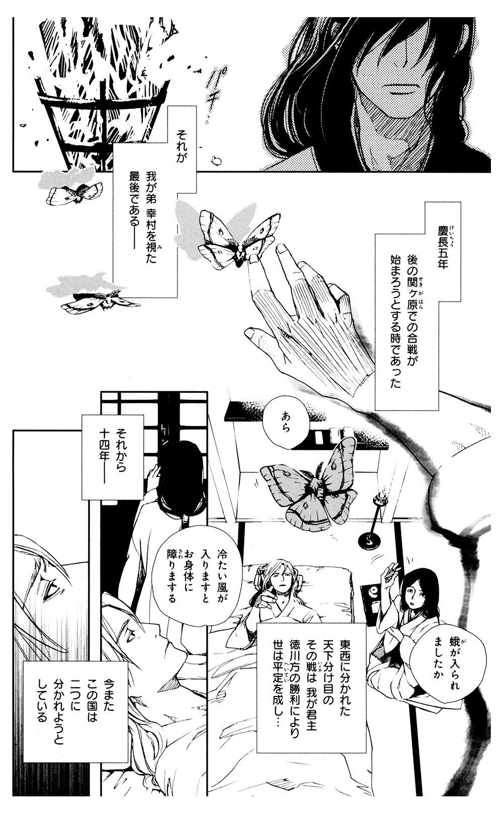 朱黒の仁 第1話①syukoku-1-08.jpg
