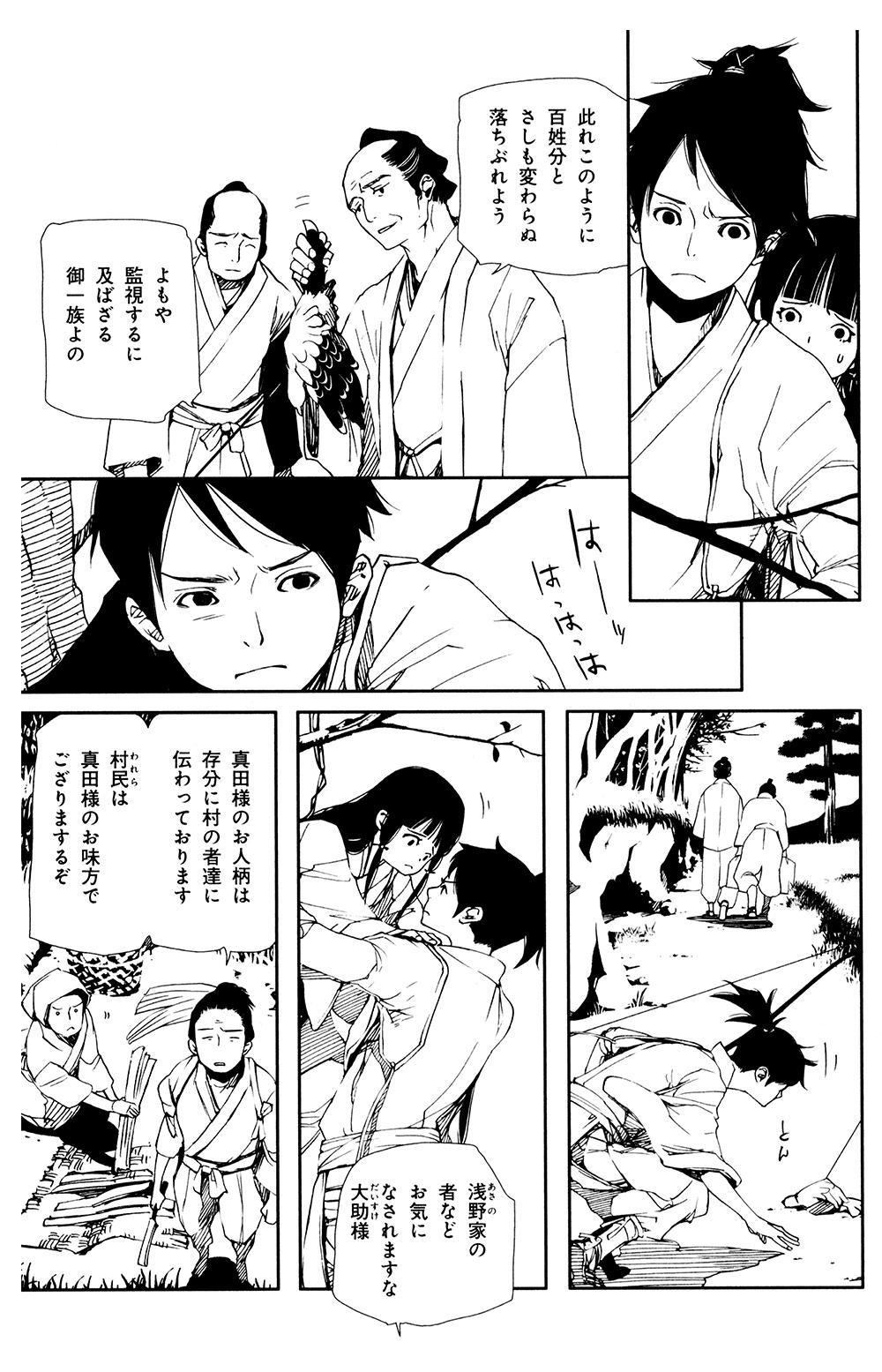 朱黒の仁 第1話①syukoku-1-11.jpg