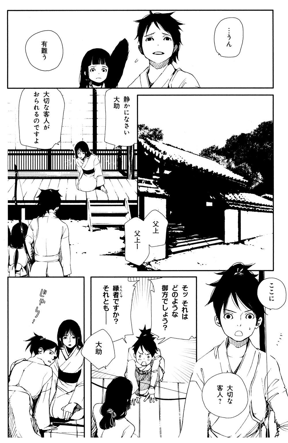 朱黒の仁 第1話①syukoku-1-12.jpg