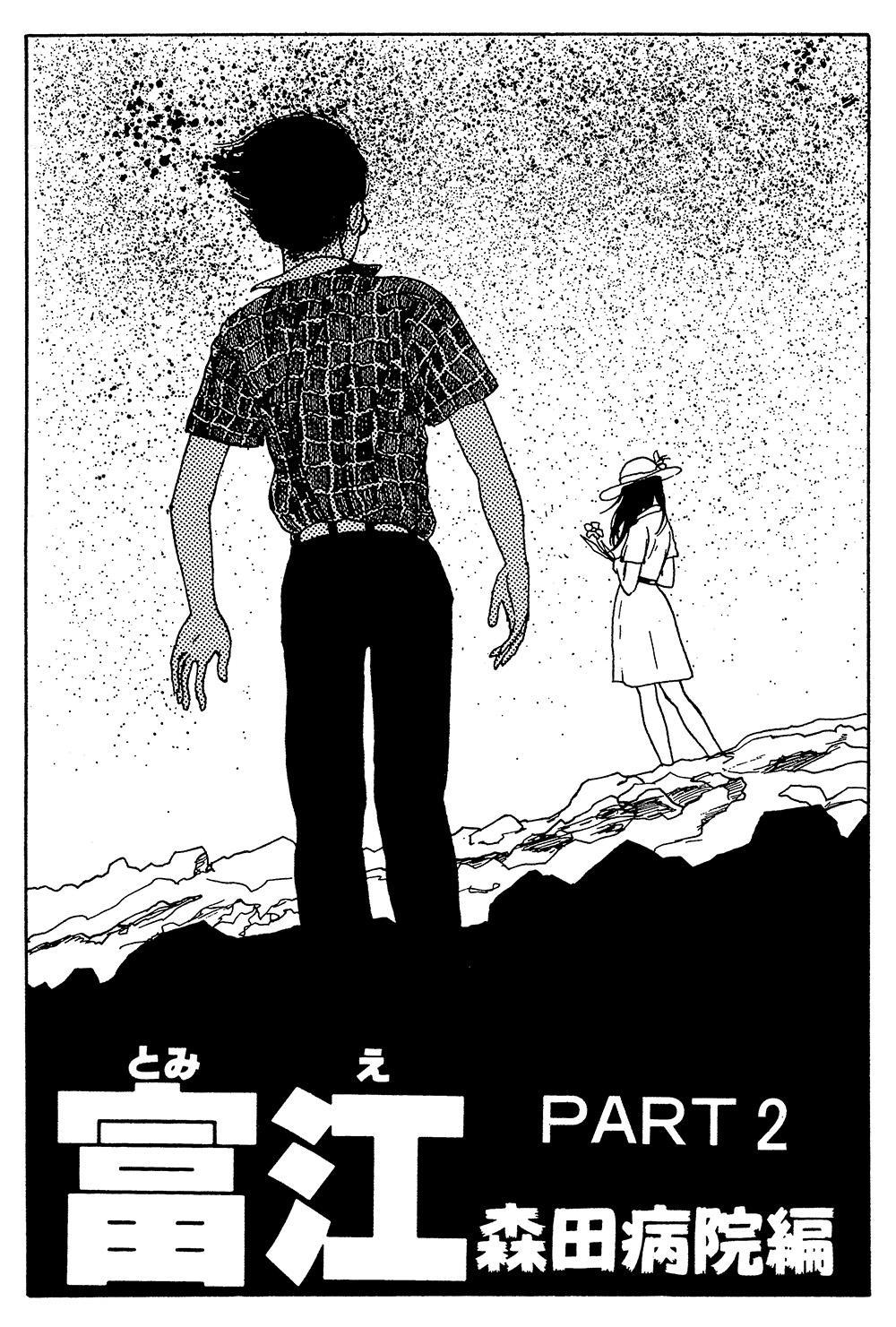 伊藤潤二傑作集 第2話「富江 森田病院編」①itouj_0001_0035.jpg