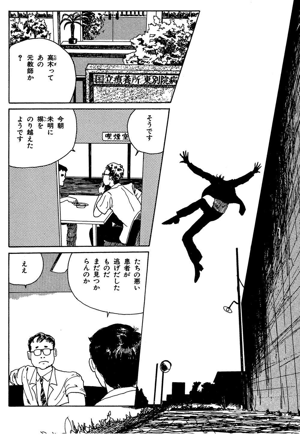 伊藤潤二傑作集 第2話「富江 森田病院編」①itouj_0001_0036.jpg