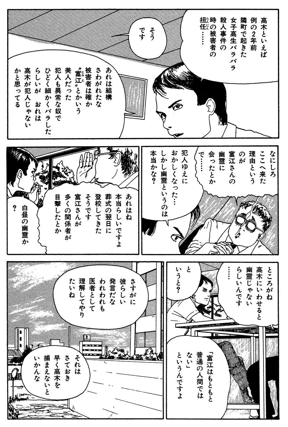 伊藤潤二傑作集 第2話「富江 森田病院編」①itouj_0001_0037.jpg